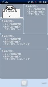 23_widget